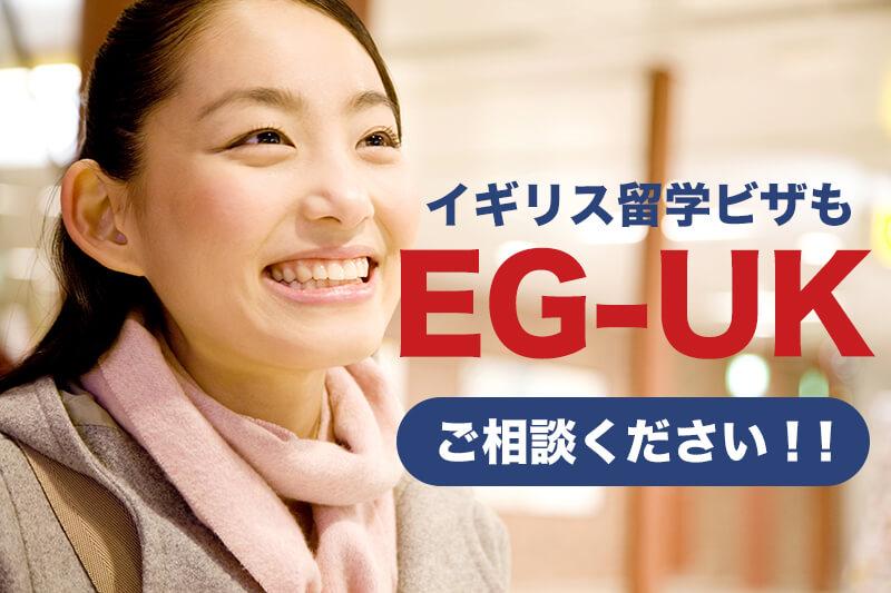 イギリス留学ビザもEG-UK