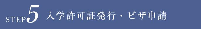 STEP5 入学許可書発行・ビザ申請